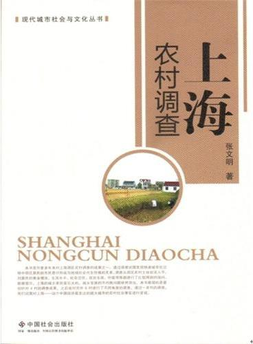 上海农村调查