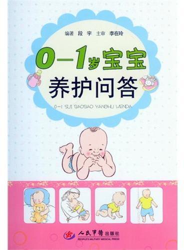 0-1岁宝宝养护问答