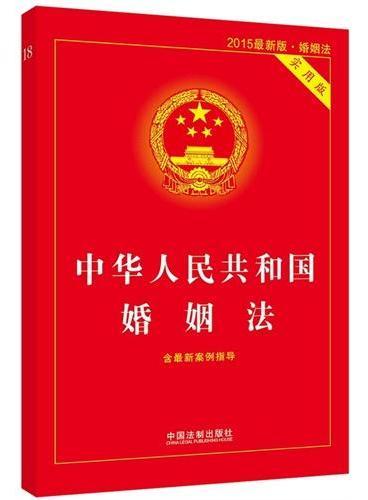 中华人民共和国婚姻法实用版(2015最新版)