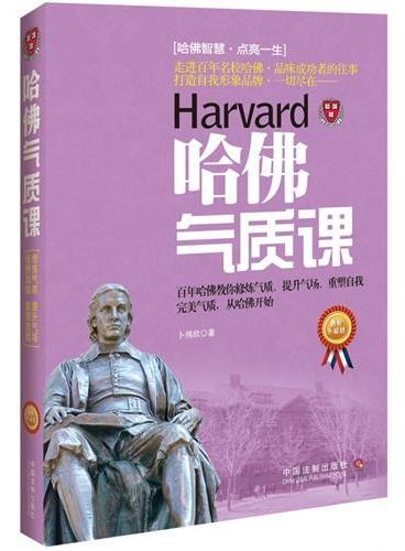 哈佛气质课(最新升级版)