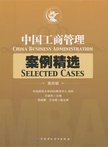 中国工商管理案例精选