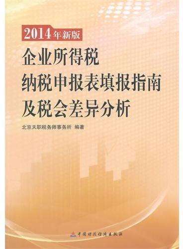 2014年新版企业所得税纳税申报表填报指南及税会差异分析