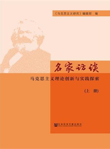 名家访谈——马克思主义理论创新与实践探索(全两册)