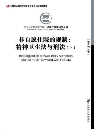非自愿住院的规制:精神卫生法与刑法(全两册)