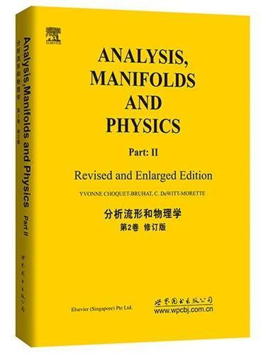 分析、流形和物理学(第2卷)(修订版)