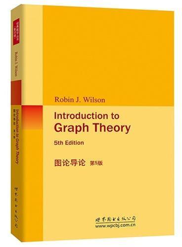 图论导论(第5版)