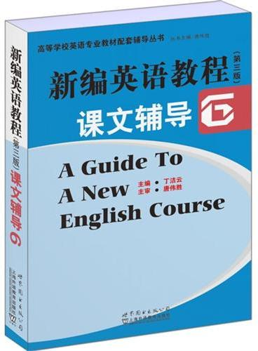 新编英语教程(第三版)课文辅导6