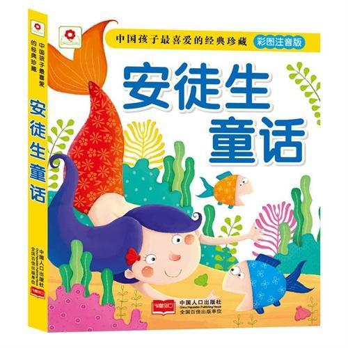 安徒生童话-中国孩子最喜爱的经典珍藏