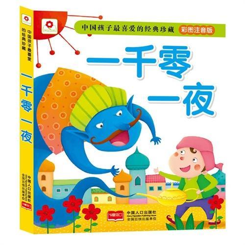 一千零一夜-中国孩子最喜爱的经典珍藏