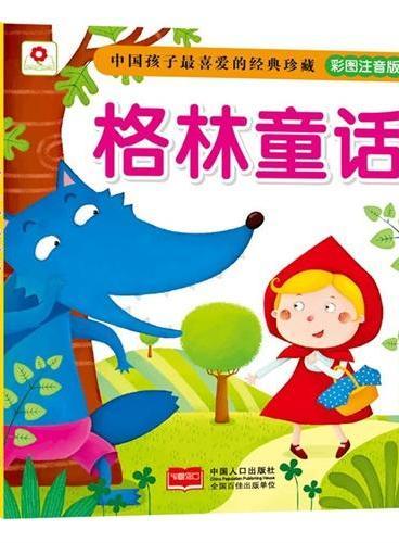 格林童话-中国孩子最喜爱的经典珍藏