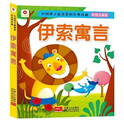 伊索寓言-中国孩子最喜爱的经典珍藏