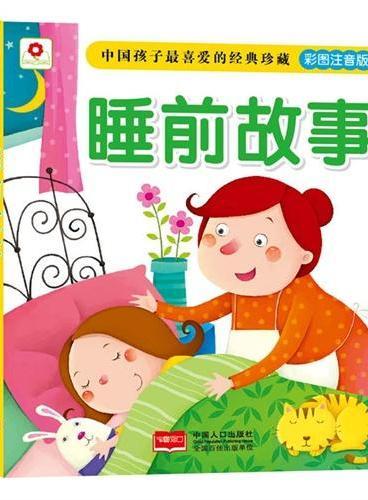 睡前故事-中国孩子最喜爱的经典珍藏