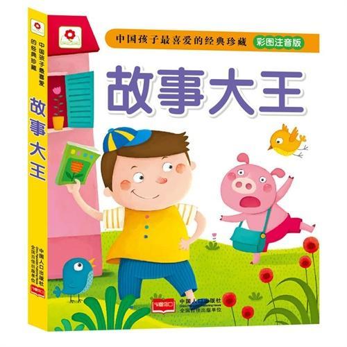 故事大王-中国孩子最喜爱的经典珍藏