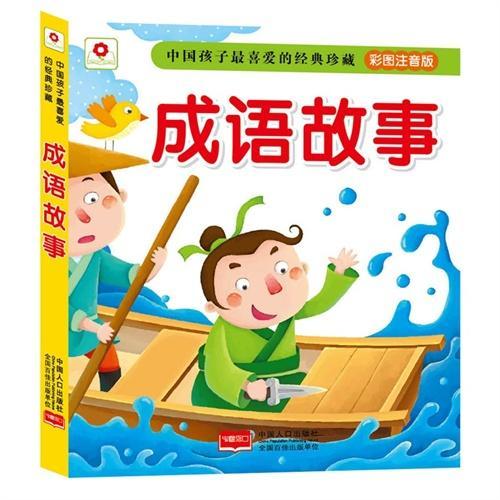 成语故事-中国孩子最喜爱的经典珍藏