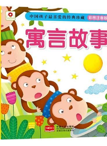 寓言故事-中国孩子最喜爱的经典珍藏