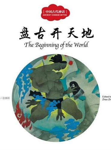 幼学启蒙丛书——中国古代神话1  盘古开天地(中英对照)