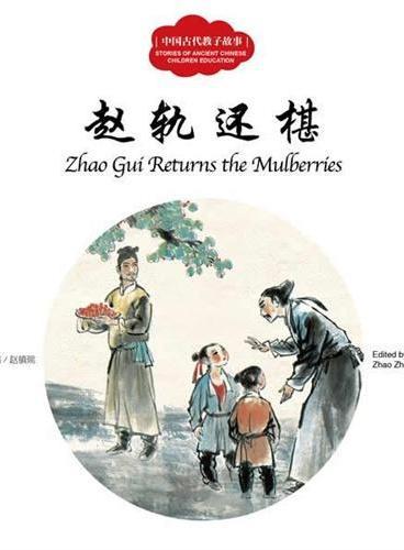 幼学启蒙丛书——中国成语故事2   自相矛盾(中英对照)