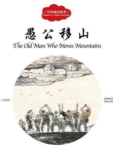 幼学启蒙丛书——中国成语故事3   愚公移山(中英对照)