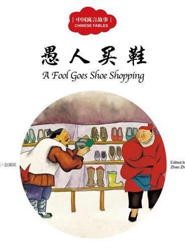 幼学启蒙丛书——中国寓言故事1   愚人买鞋(中英对照)