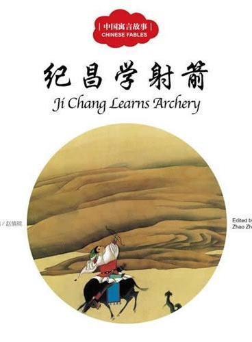 幼学启蒙丛书——中国寓言故事3   纪昌学射箭(中英对照)
