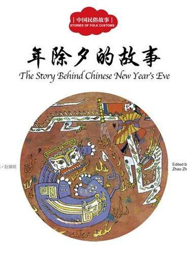 幼学启蒙丛书——中国民俗故事1  年除夕的故事(中英对照)