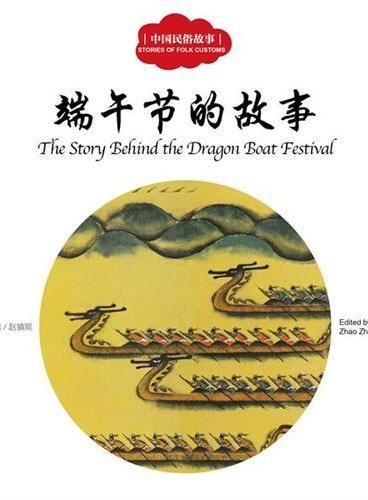 幼学启蒙丛书——中国民俗故事3  端午节的故事(中英对照)