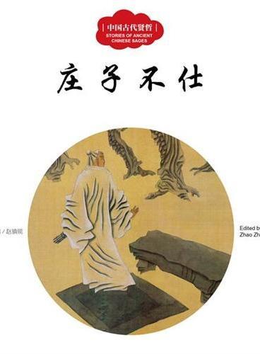 幼学启蒙丛书——中国古代贤哲4   庄子不仕(中英对照)