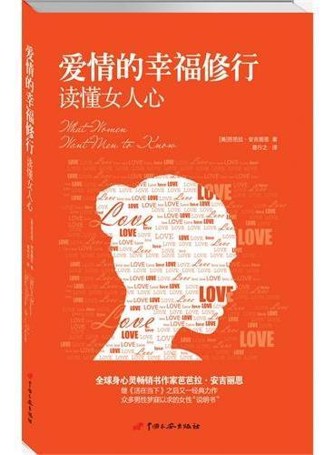 爱情的幸福修行:读懂女人心