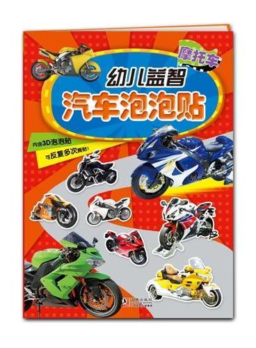幼儿益智汽车泡泡贴:摩托车