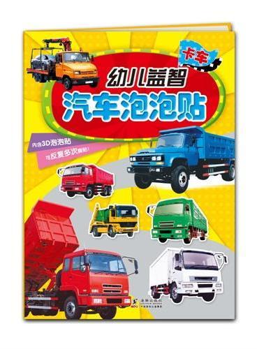 幼儿益智汽车泡泡贴:卡车