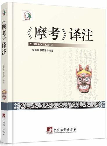 《摩考》译注(中国黔学)