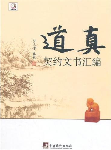 道真契约文书汇编(中国黔学)