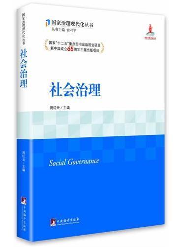 """社会治理(国家""""十二五""""重点图书出版规划项目、新中国成立65周年主题出版项目)"""