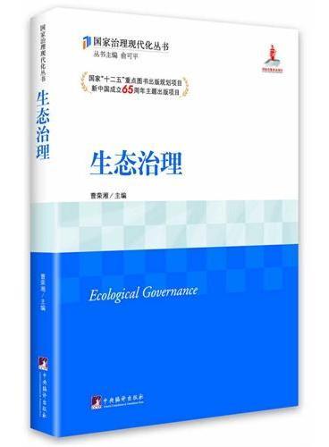 """生态治理(国家""""十二五""""重点图书出版规划项目、新中国成立65周年主题出版项目)"""