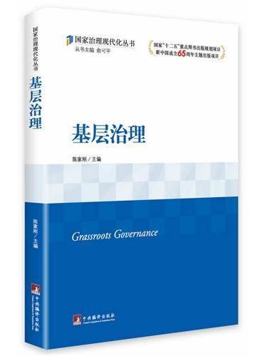 """基层治理(国家""""十二五""""重点图书出版规划项目、新中国成立65周年主题出版项目)"""