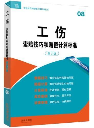 工伤索赔技巧和赔偿计算标准(第3版)