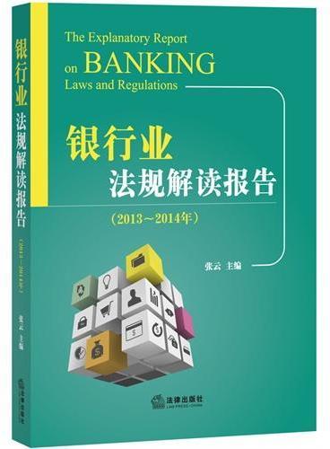 银行业法规解读报告(2013-2014年)