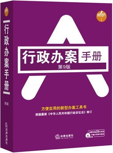 行政办案手册(第9版)