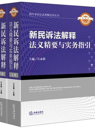 新民诉法解释法义精要与实务指引(上下册)