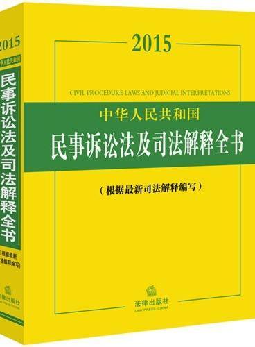 2015中华人民共和国民事诉讼法及司法解释全书(根据最新司法解释编写)