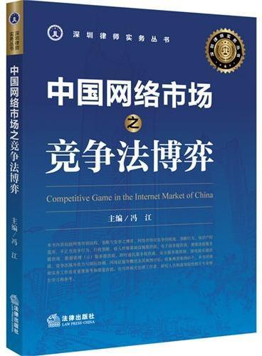 中国网络市场之竞争法博弈