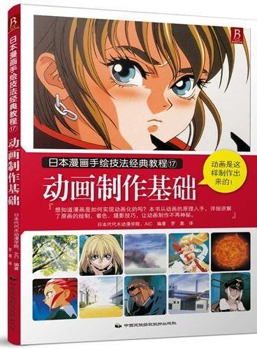 日本漫画手绘技法经典教程17:动画制作基础