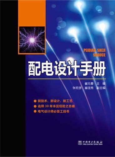 配电设计手册
