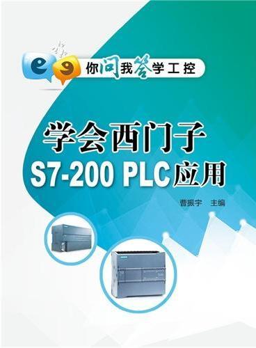你问我答学工控 学会西门子S7-200 PLC应用