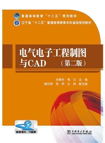 """普通高等教育""""十二五""""规划教材 辽宁省""""十二五""""普通高等教育本科省级规划教材  电气电子工程制图与CAD(第二版)"""