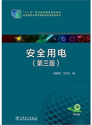 """""""十二五""""职业教育国家规划教材 安全用电(第三版)"""