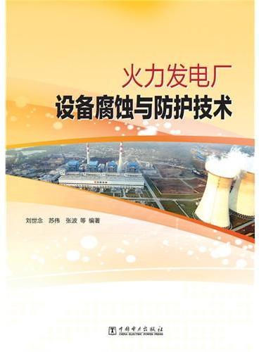 火力发电厂设备腐蚀与防护技术