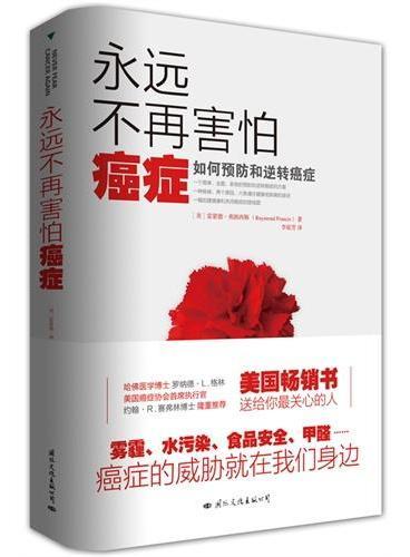 """永远不再怕癌症:(美国畅销书中国唯一授权)柴静""""穹顶之下""""的警示,雾霾不容忽视,癌症危机四伏!及早正确生活与饮食,癌症不可怕,可怕的是你不知道如何预防!请把这本书送给自己和你最关心的人!"""