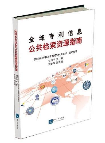 全球专利信息公共检索资源指南