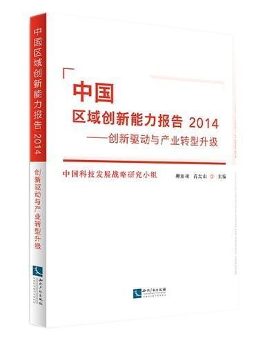 中国区域创新能力报告2014